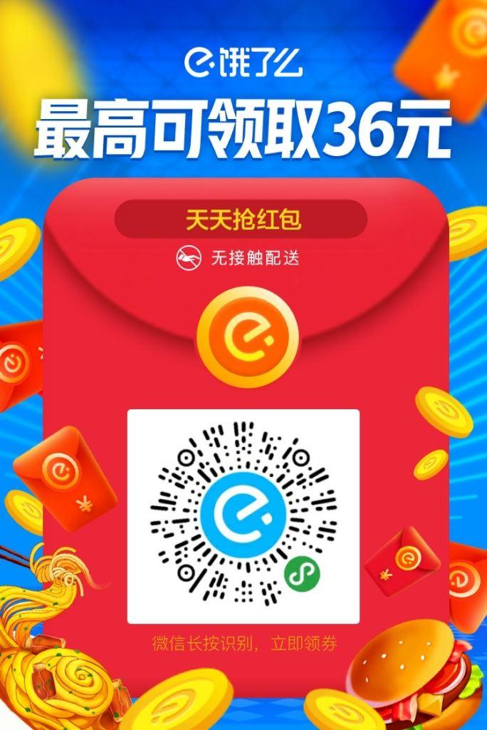 8月全新美团外卖红包、饿了么红包优惠券领取教程插图(3)