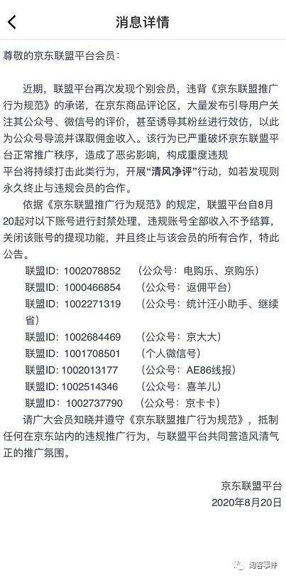 8月21日丨淘客事件  1.安娜尔比价如此夸张  2. 店铺F告别淘客圈 3.多多进宝结算最后一次工资