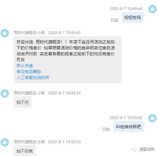 8月8日丨淘客事件  1.电信开始做返利  2.淘宝客惹人讨厌!  3.某娜尔已停止注册