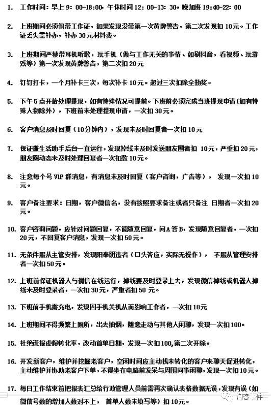 """8月15日丨淘客事件  1.淘客大牛哭喊:没钱赚了  2.淘客最终使命   3.淘客公司""""生存率"""""""