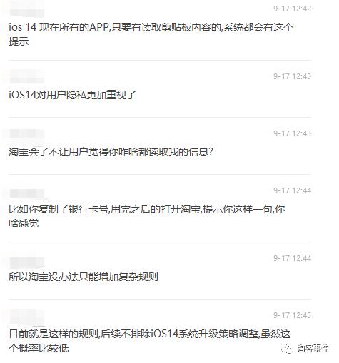 9月18日丨淘客事件  1.淘宝联盟转型最大返利代理APP  2.券妈妈与券魔方战火升级  3.IOS升级导致淘口令打不开!