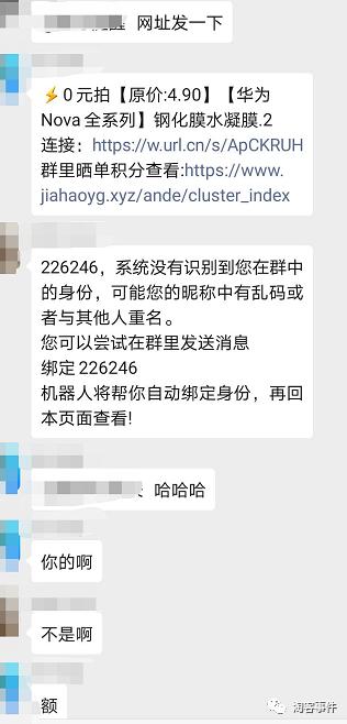9月7日丨淘客事件 1. 淘客防盗免单系统  2.淘客亏145万赚条命  3.单群日200利润内幕