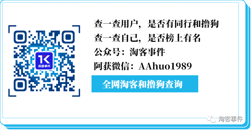 9月6日丨淘客事件 1. 返利号出现信息限流  2.淘客招商挖墙脚新方案  3.淘客社群送免单,被吐槽是刷单