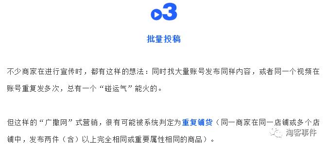8月30日丨淘客事件 1. 联盟小二发话打击红人小店  2. 淘客100部苹果8,仅为用来.... 3.团长下套,渠道商离奇消失