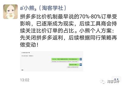 9月5日丨淘客事件 1.淘客比价机制,顾客被强制扣款  2.淘客鼻祖现身,2000手机  3.淘客社群产出竟比同行高5倍
