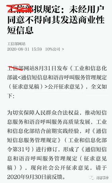 9月1日丨淘客事件 1.坑惨众多百万社群大佬,高达7000单 2. 全网淘客工具瘫痪  3.淘客短信F迎来最大危机
